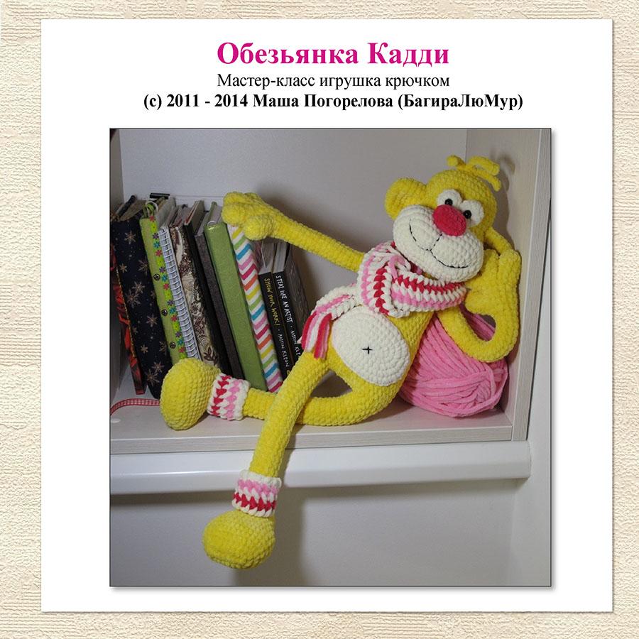 Обезьяна Кадли мастер-класс по вязанию игрушки крючком
